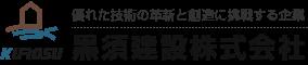 黒須建設株式会社 優れた技術の革新と創造に挑戦する企業